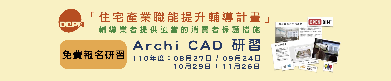 Archi CAD 研習體驗活動